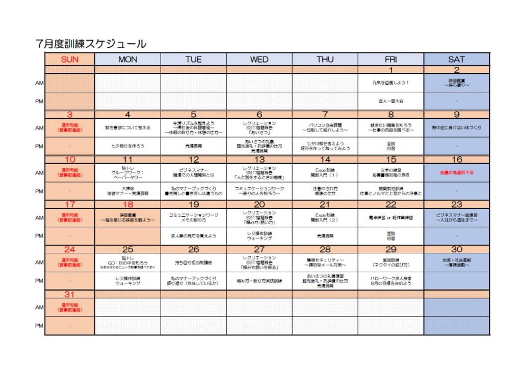 inage_7schedule