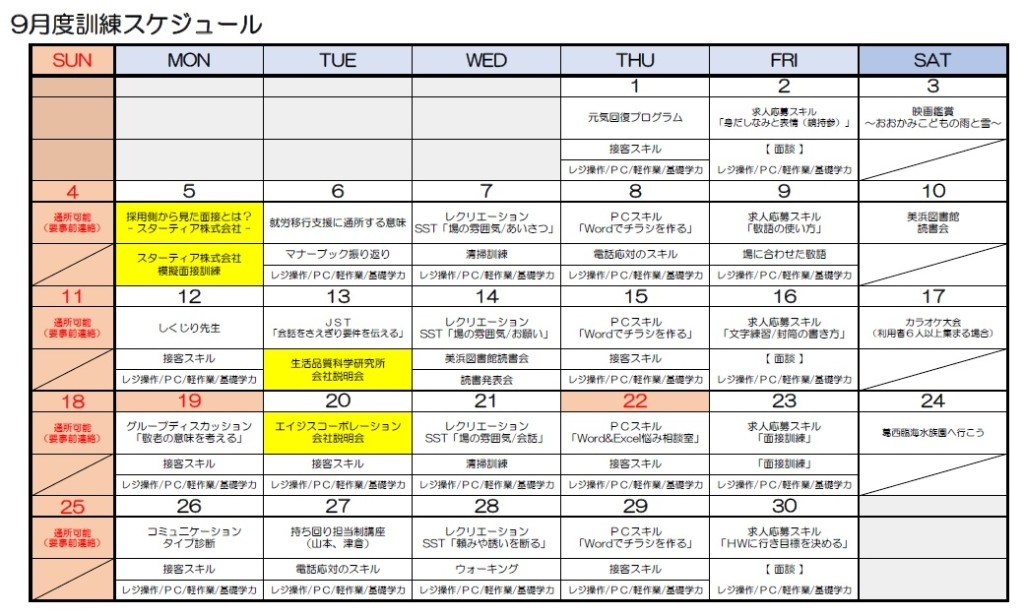 inage_9schedule