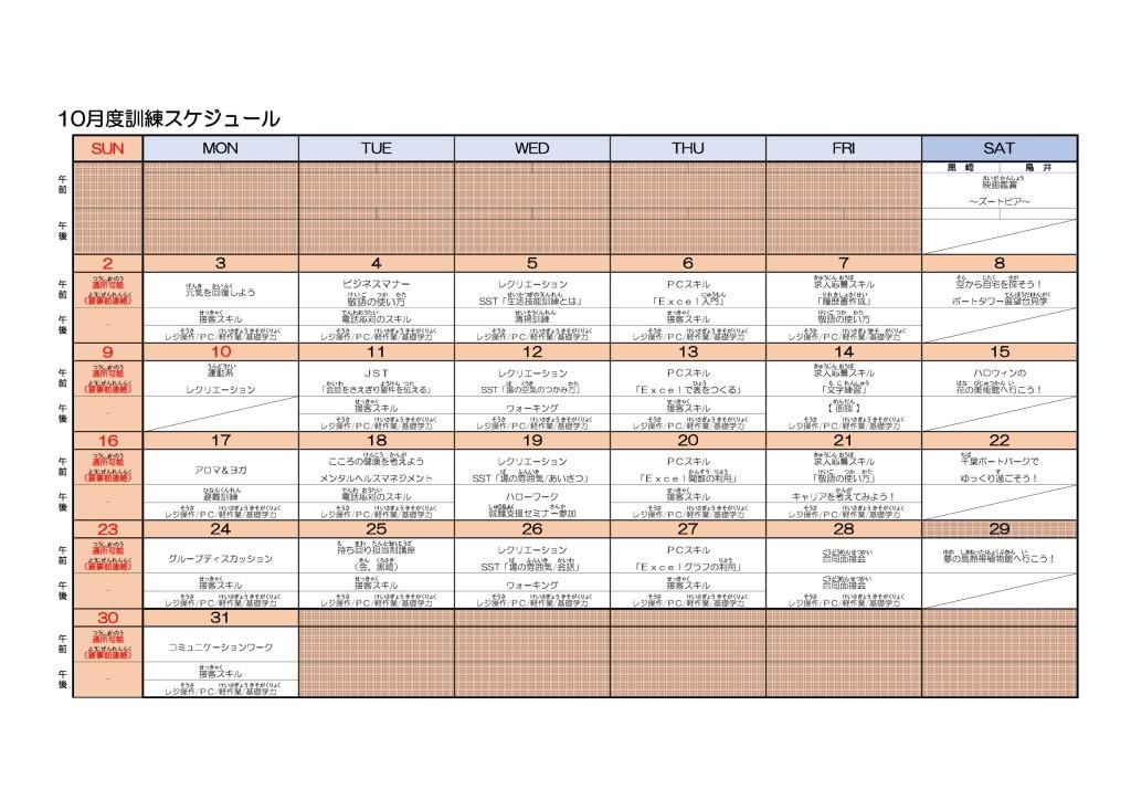 訓練カリキュラム表10月-001