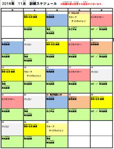 11月訓練スケジュール