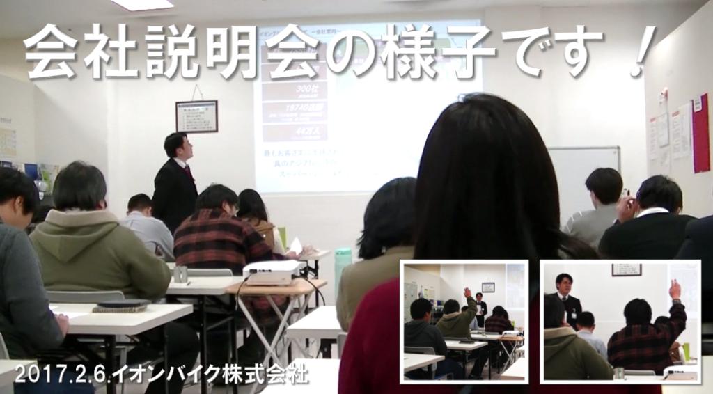 2017.02.06.会社説明会イオンバイク