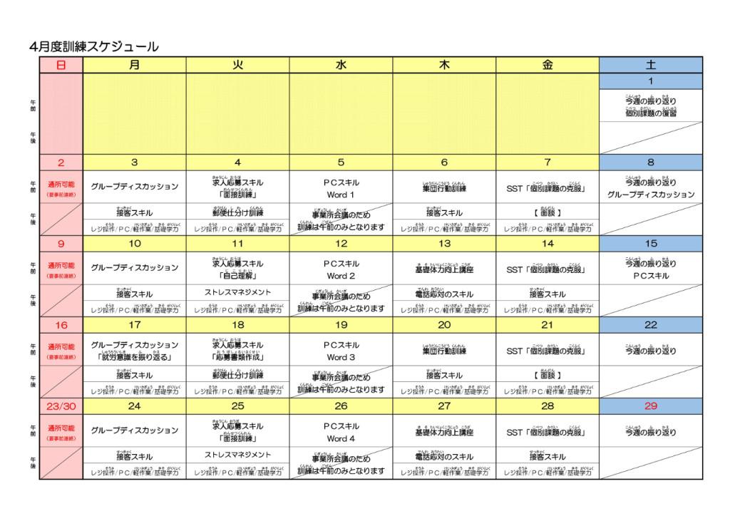 4月訓練スケジュール