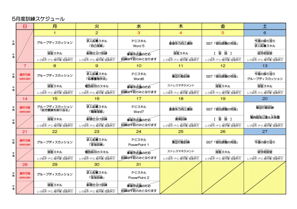 5月訓練スケジュール
