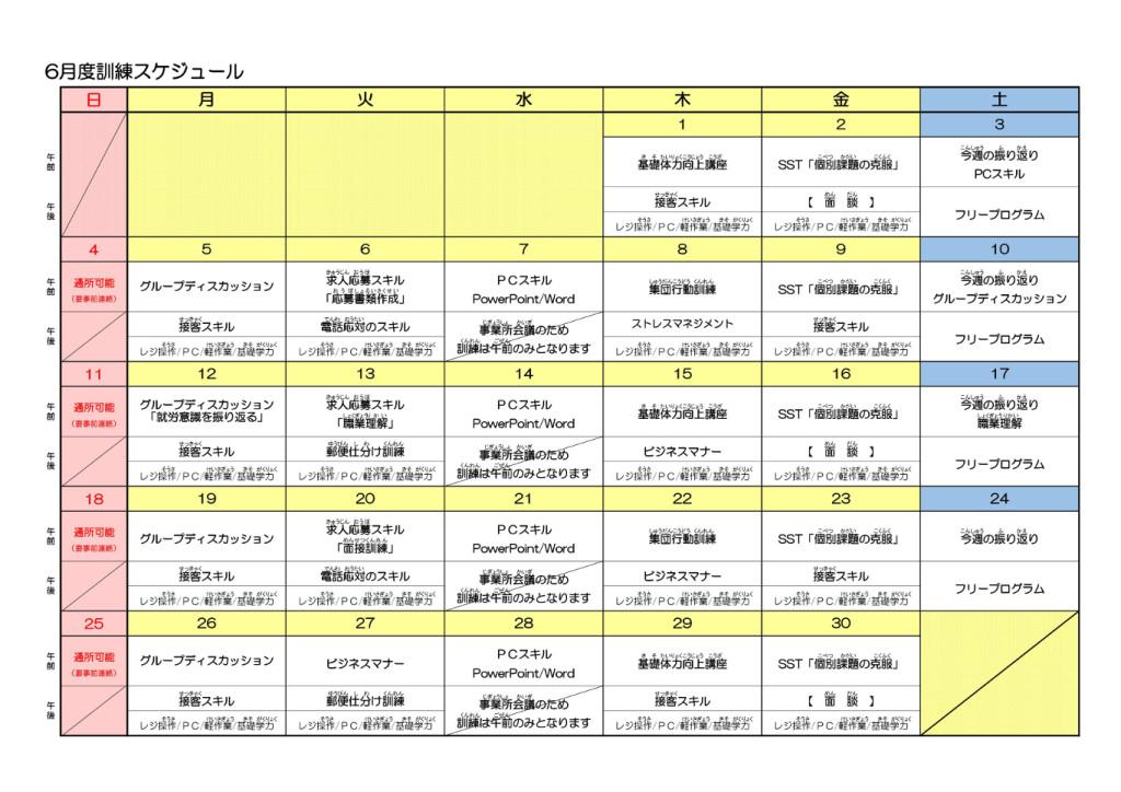 6月訓練スケジュール