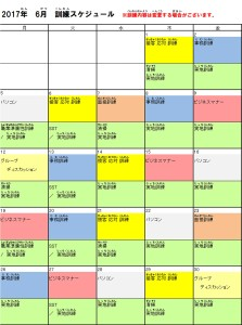 【AJ南行徳】6月訓練スケジュール