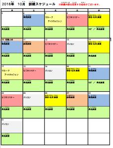 10月訓練スケジュール