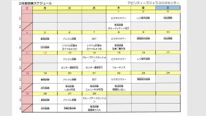 立川センター訓練プログラム201802