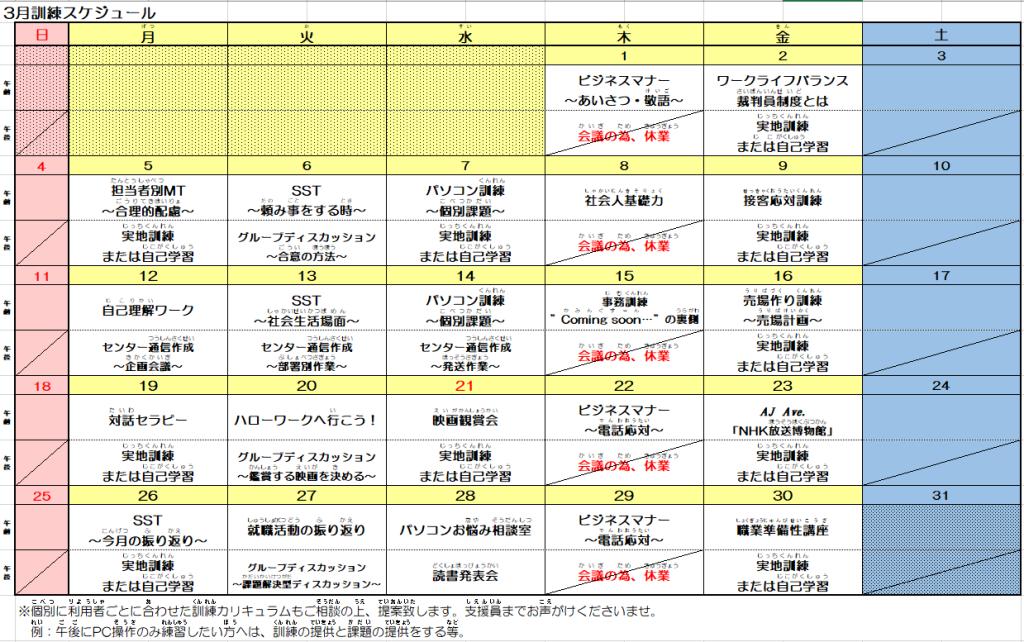 3月訓練スケジュール