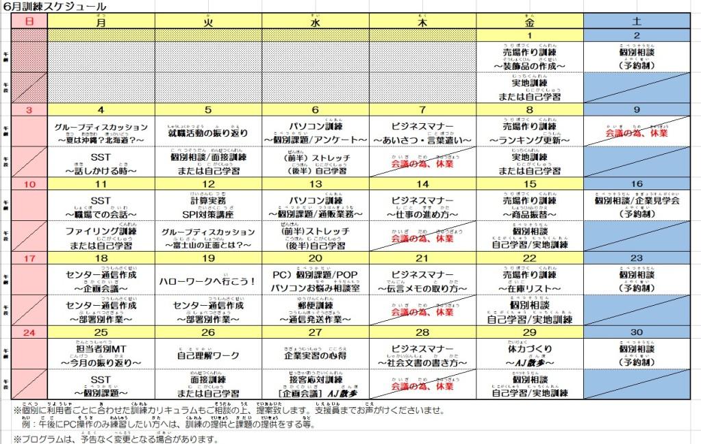 6月度訓練スケジュール