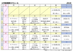 inage_schedule