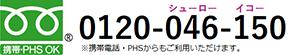 フリーダイヤル:0120-046-150 携帯・PHSからもご利用いただけます。